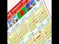 National Holiday Calendar 2019 Bangladesh