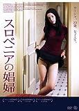スロベニアの娼婦 [DVD]