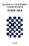 ジェネラルパーパス・テクノロジー―日本の停滞を打破する究極手段 (アスキー新書 70)