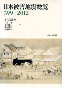 日本被害地震総覧(599-2012)