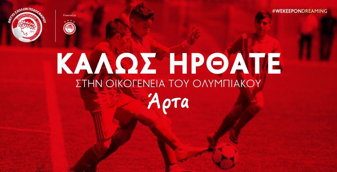 Άρτα: Ακαδημία του Ολυμπιακού στην Άρτα