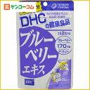 DHC ブルーベリーエキス 60日分 120粒/DHC サプリメント/ブルーベリー/税込\1980以上送料無料DH...