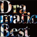 Dramatic Best - Drama, Eiga Shudaika Shu - / Mariko Takahashi