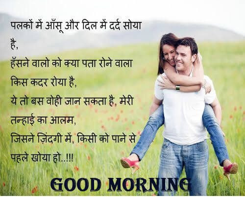 45 Latest Good Morning Love Images With English Hindi Quotes
