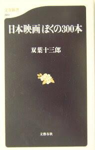 【送料無料】日本映画ぼくの300本