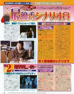 Dreamcast Magazine article
