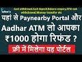 paynerbay Portal Free !! यहां से ले  RBL AEPS (CSP) ₹1000 होंगे रिफंड पो...