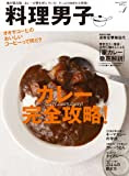 料理男子 「カレー」完全攻略!