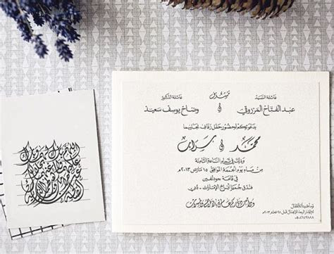 Full Wedding Invitation Wording in Arabic by Natoof on