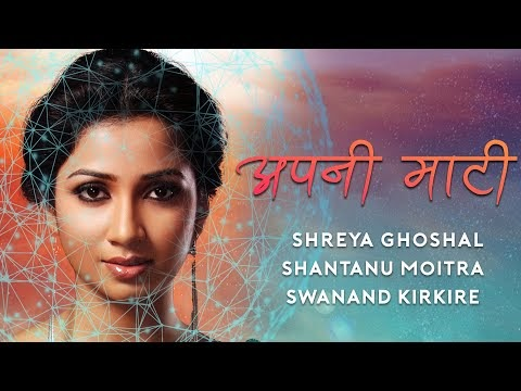 Shreya Ghosal new song - APNI MAATI Lyrics | Shantanu Moitra