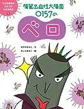 腸管出血性大腸菌 O157のベロ (うつる病気のひみつがわかる絵本)