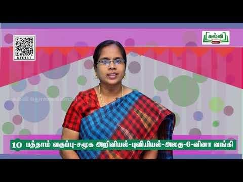 10th Social Science புவியியல் தமிழ்நாடு இயற்கைப்பிரிவுகள்  அலகு 6 Q&A Kalvi TV