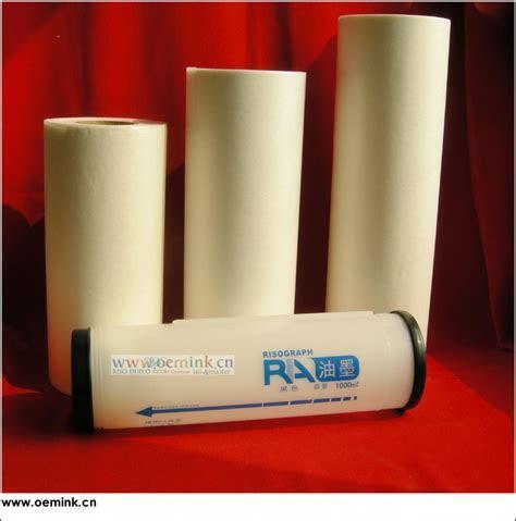 riso photocopier ,Riso Digital Duplicators RA PRIPORT INK