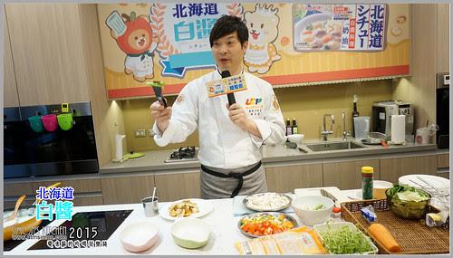 好侍北海道白醬體驗會31.jpg