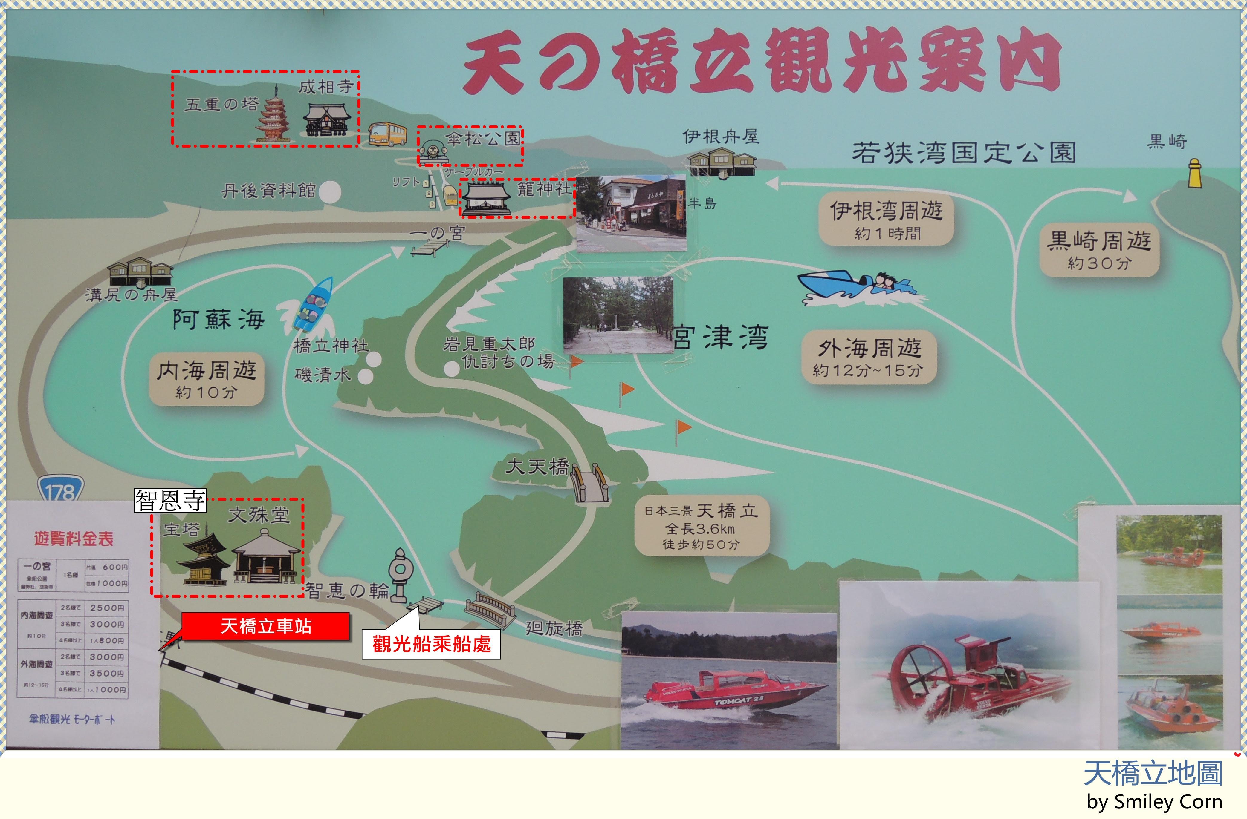 天橋立地圖