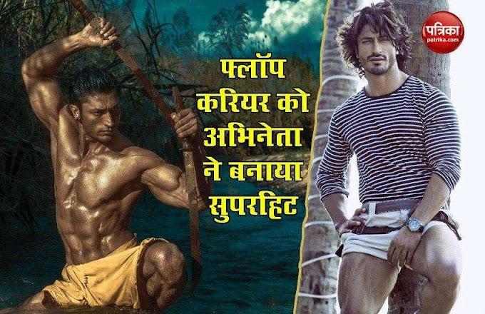 मॉडलिंग में असफल होने के बाद अभिनेता Vidyut Jammwal बन गए एक्शन हीरो, जाने पूरी कहानी