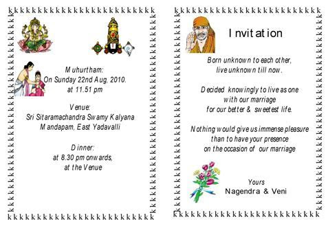 Get Much Information: Indian / Hindu Marriage Invitation