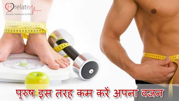 Weight Loss Tips In Hindi Images For Whatsapp