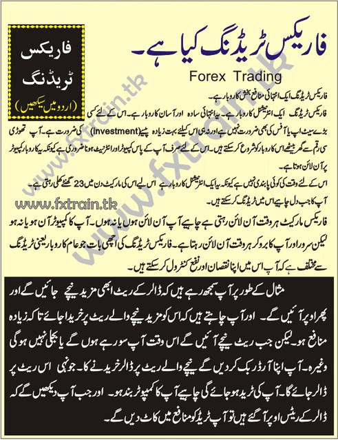Forex trading guide in urdu stockpair review forex peace army mb