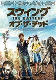 スウィング・オブ・ザ・デッド [DVD]