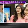 Chit Chat with Dohchay Movie Team ||Naga Chaitanya, Kriti Sanon | Cinevedika