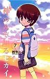 神のみぞ知るセカイ 7 (少年サンデーコミックス)