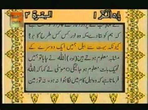 quran sharif  urdu translation   youtube