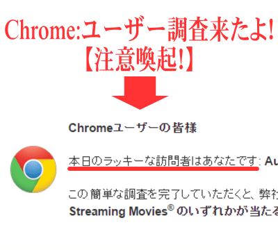 『Chromeユーザーの皆様』と称して、Googleからのプレゼント