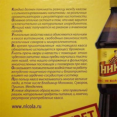 Колу в гопу. The new anti-Cola campaign of Deka (Nikola)