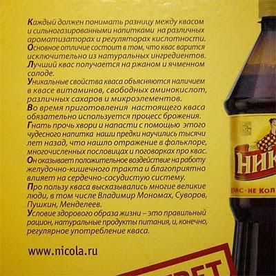 Колу в гопу. A Nikola cég új kólaellenes kampánya