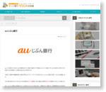 【最強】じぶん銀行の新サービス「プレミアムバンク for au」がヤバ過ぎる | ネット銀行100の活用術