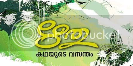 Rithu