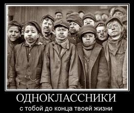 Одноклассники bezotveta odnoklassniki ru