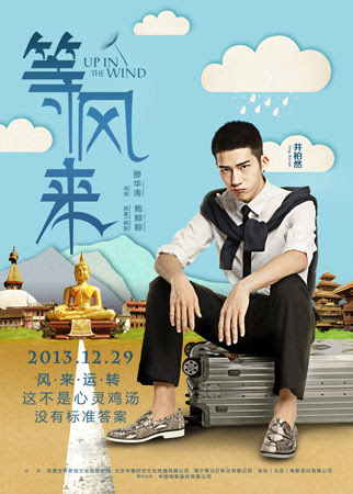 等風來 (Up In The Wind) poster