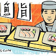 What Is The Right Way To Eat Sushi?