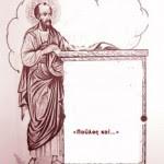 Ο Απ.Παυλος
