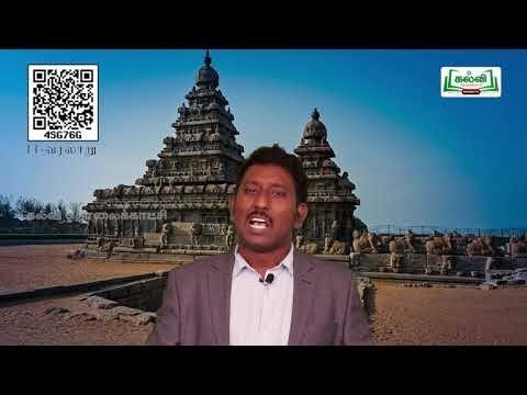 11th History தென்னிந்தியாவில் சமுதாய உருக்கம் அலகு 5 பகுதி 2 Kalvi TV