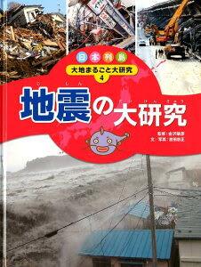 日本列島大地まるごと大研究(4)