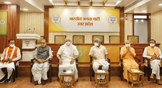 लखनऊ में 4 घंटे चली BJP की मैराथन बैठक, UP Assembly Election में 300 पार सीटें जीतने का लक्ष्य