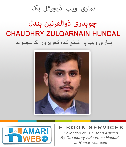 ch zulqarnain hundal Articles Collection on Hamarweb.Com
