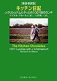 キッチン日記―J.クリシュナムルティとの1001回のランチ