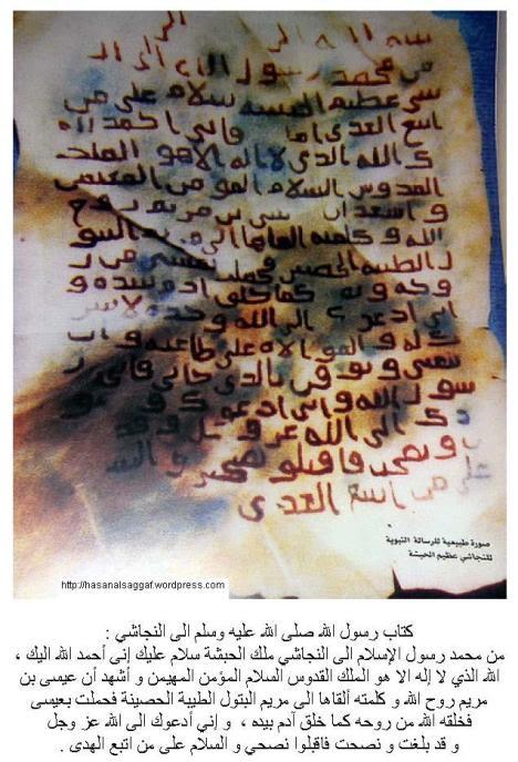 Surat Nabi Untuk Najasyi