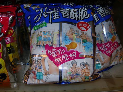 Weird Japanese Snack Bag