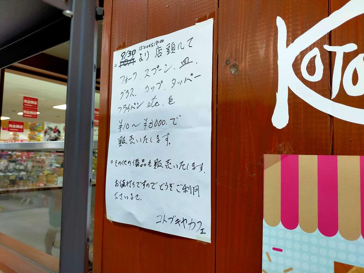 コトブキヤカフェの備品などを9月30日に格安販売するそうです。