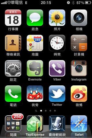 iPhone第一頁