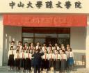 Sun Wen College graduating class, 1988