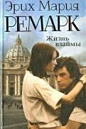 Эрих Ремарк - Жизнь взаймы обложка книги