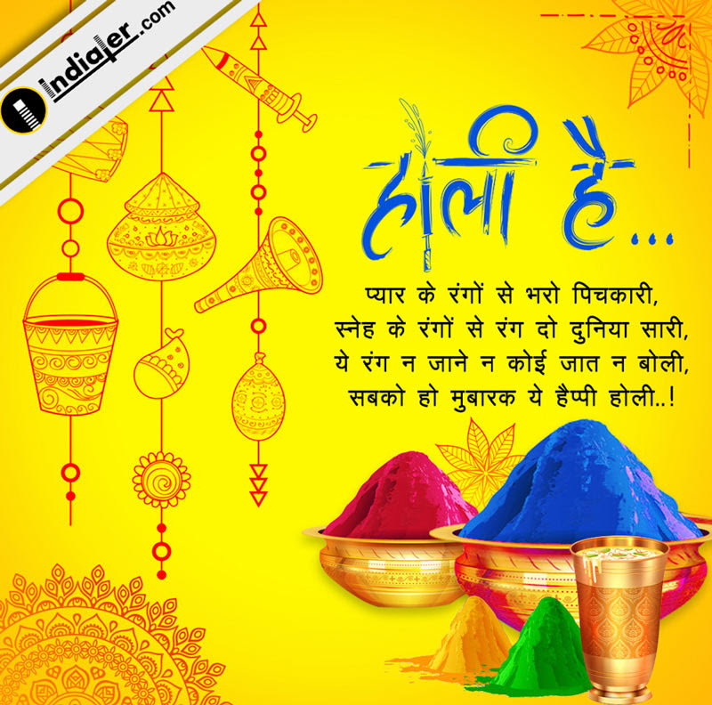 Happy Holi Wishes In Hindi Free Greetings Design Indiater