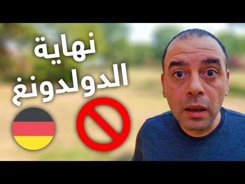 نهاية الدولدونغ وشروط الحصول على الإقامة في ألمانيا 🇩🇪