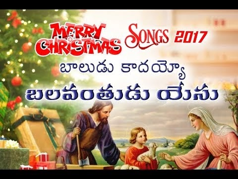 Baludu Kadammo Balavanthudu Yesu Video Lyrics - Christmas Songs Telugu
